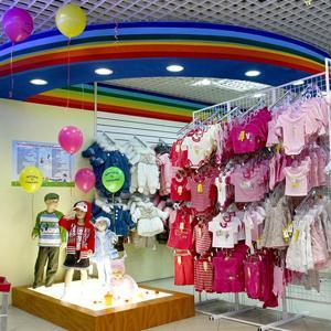 Детские магазины Ертарского