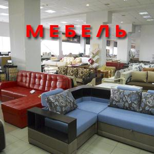 Магазины мебели Ертарского