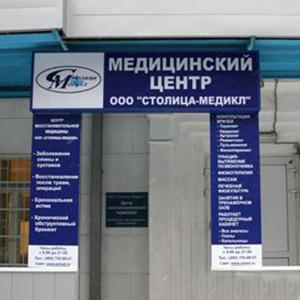 Медицинские центры Ертарского