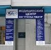 Медицинские центры в Ертарском