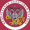 Налоговые инспекции, службы в Ертарском