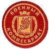Военкоматы, комиссариаты в Ертарском